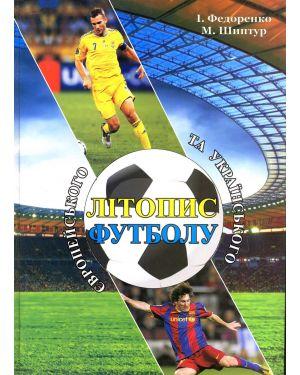 Літопис європейського та українського футболу
