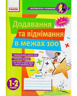 Математичні розминки 1-2 кл.Додавання та віднімання в межах 100 (укр)