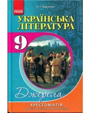 Укаїнська література: Хрестоматія для 9 класу ЗОШ