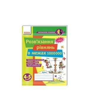 Математичні розминки 4-5 кл. Розв'язання рівнянь в межах 1000 000