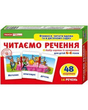 """Навчальні картки """"Читаємо речення"""" 48 карток 4-6р"""