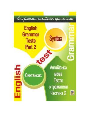 Англійська мова: Тести з граматики. Ч.2. Синтаксис.