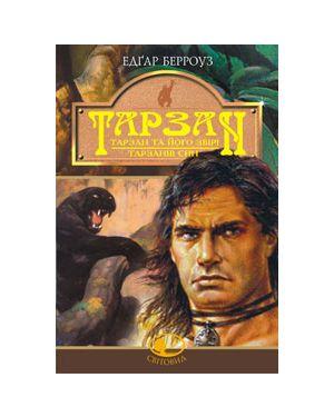 ТАРЗАН: Тарзан та його звірі. Тарзанів син