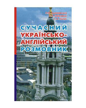 Розмовник сучасний українсько-англійський