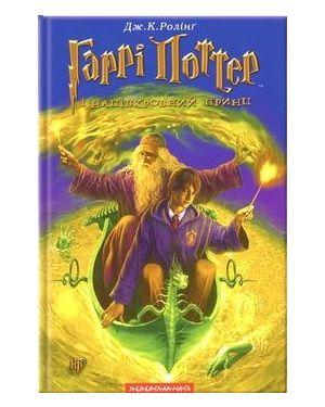 Гаррі Поттер і напівкровний принц.6ч.