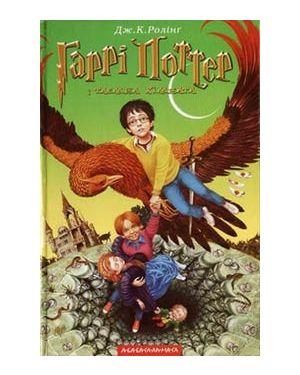 Гаррі Поттер і таємна кімната.Ч.2