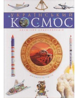 Український космос. Космічна енциклопедія дял юнацтва від 12 до 112