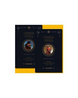Повісті. Найкращі українські переклади у двох томах