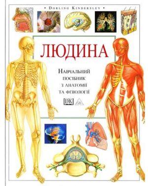 Людина (атлас). Навчальний атлас з анатомії і фізіології