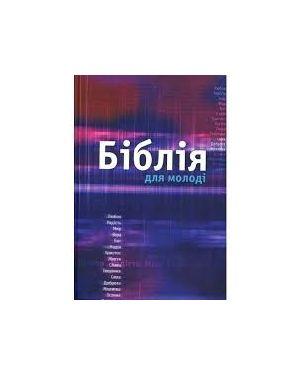 Біблія для молоді. 10532