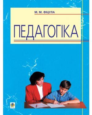 Педагогіка. Навчальний посібник для студентів вищих педагогічних закладів освіти