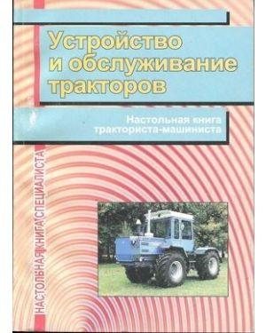 Устройство и обслуживание тракторов.Настольная книга тракториста-машиниста