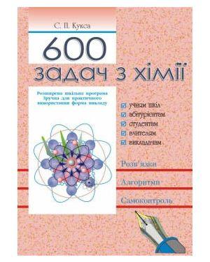 600 задач з хімії