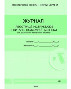 Журнал реєстрації інструктажів з питань пожежної безпеки. Ранок