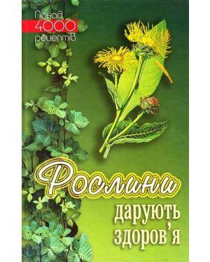 Рослини дарують здоров`я. Понад 4000 рецептів