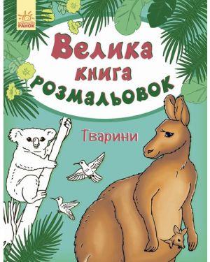 Велика книга розмальовок. Тварини/Динозаври Ранок (ІД)