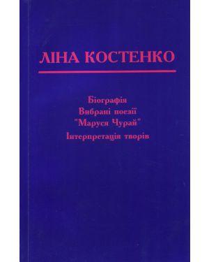 Маруся Чурай. Навчальний посібник-хрестоматія