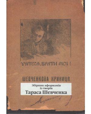 Шевченкова криниця. Збірник афоризмів з творів
