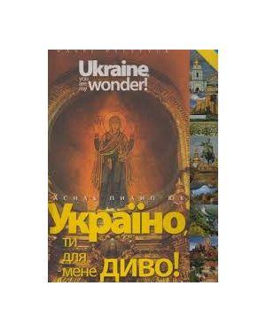 Україна ти для мене диво!