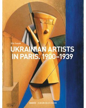 Українські митці Парижа. 1900—1939