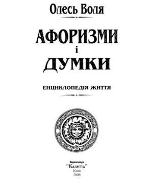 Афоризми і думки. Енциклопедія життя