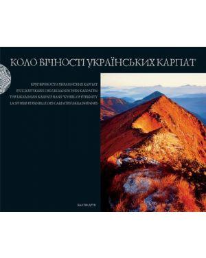 Коло вічності Українських Карпат. Фотокнига