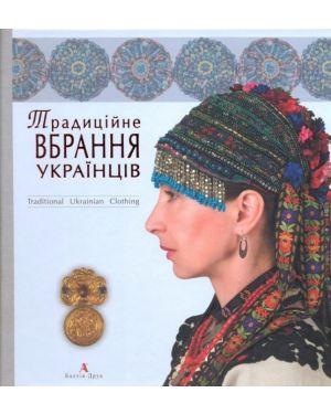 Традиційне вбрання українців. Том1