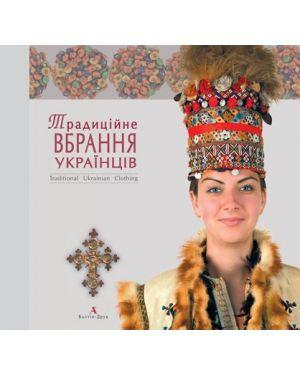 Традиційне вбрання українців. Том2