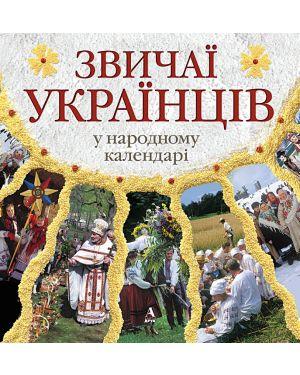 Звичаї Українців. У народному календарі