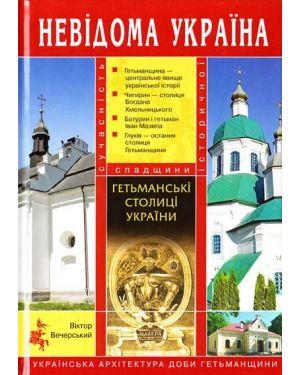 Гетьманські столиці України. Невідома Україна