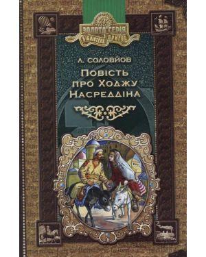 Повість про Ходжу Насреддіна. Бібліотека пригод
