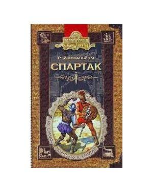 Спартак. Бібліотека пригод