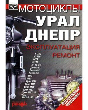 "Мотоциклы ""Урал"" ""Днепр"". Эксплуатация,ремонт"