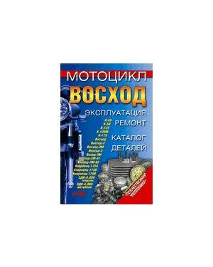 "Мотоциклы ""Восход"". Эксплуатация, ремонт, каталог деталей."