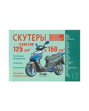 Скутеры китайского, корейського и тайваньского производстсва класса 125см3 и 150см3. (№15)