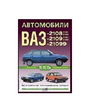 Автомобили ВАЗ 2108 2109 21099.Эксплуатация, обслуживание, ремонт.