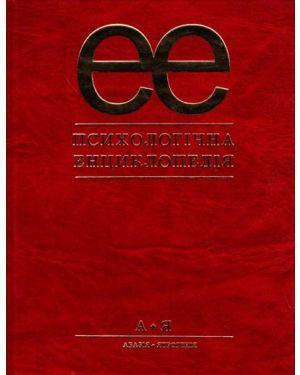 Психологічна енциклопедія. А-Я