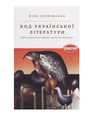 Код української літератури: проект психоісторії новітньої української літератури : монографія