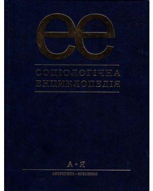 Соціологічна енциклопедія. А-Я