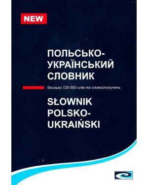 Словник польсько-український 120 000
