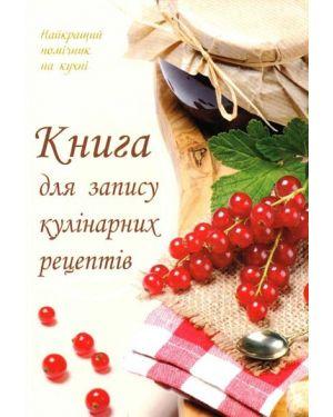 Книга для запису кулінарних рецептів. Найкращий помічник на кухні