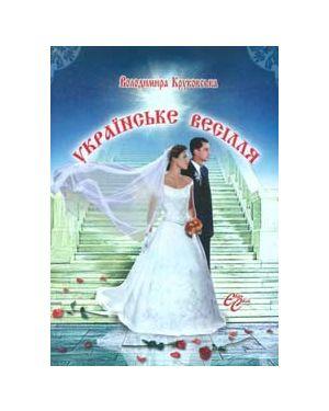 Українське весілля. Частина друга
