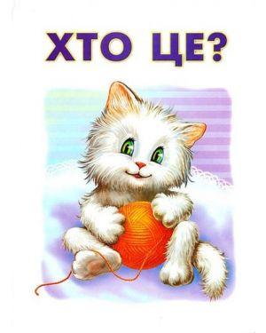 Хто це? Кіт/Качка/Ведмідь/ А4