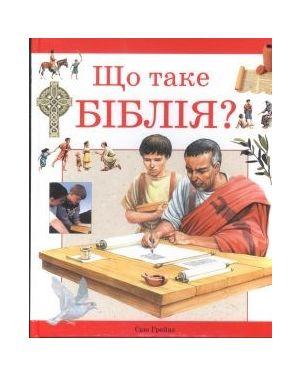 Біблія 10421