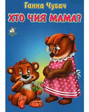 Хто чия мама?А4