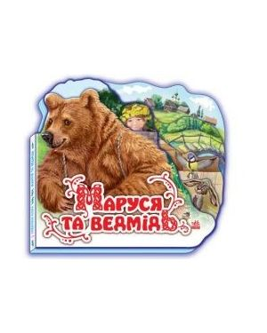 Маруся та ведмідь. Улюблена казка (міні)