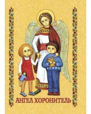 Молитовник для дитини. Ангел-хоронитель