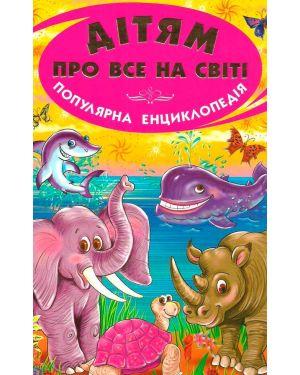 Дітям про все на світі. Популярна дитяча енциклопедія. Книга третя.