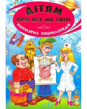 Дітям про все на світі. Популярна дитяча енциклопедія. Книга друга