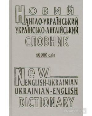 Новий англо-український/ українсько-англійський словник 60 000